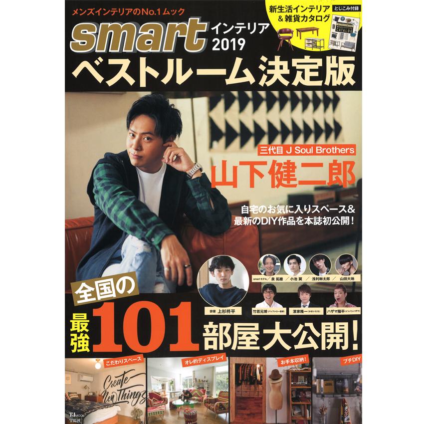 20190123_aws_smart