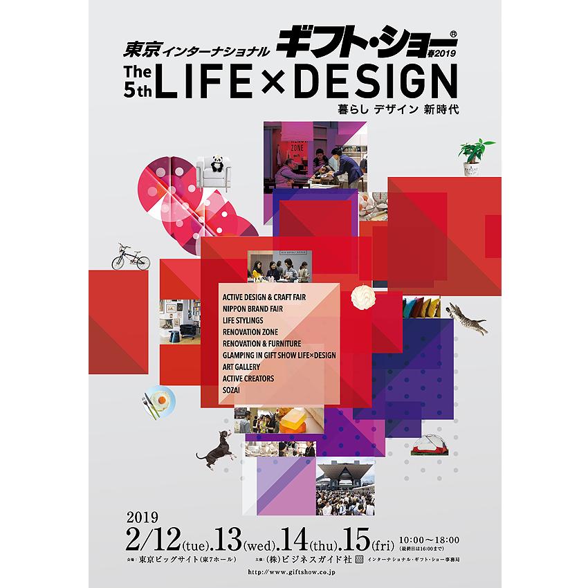 201902_life_design