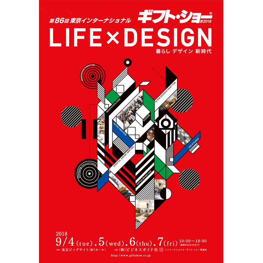 lifeanddesign2018