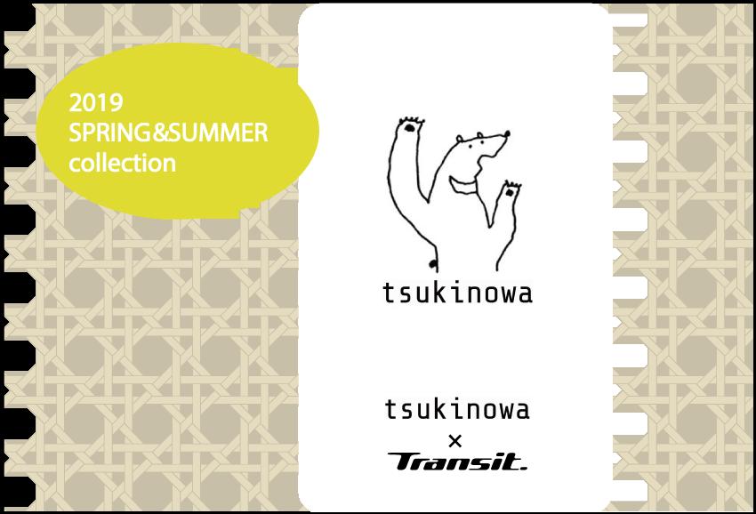 tsukinowa1
